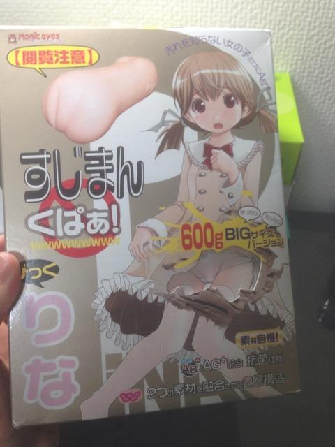 【画像】オナホ買ったぜえええええええええ!!!!!