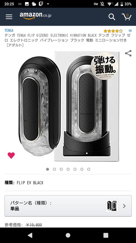 【急募】電動TENGA買うかどうか迷ってるんやが!!!!!!!