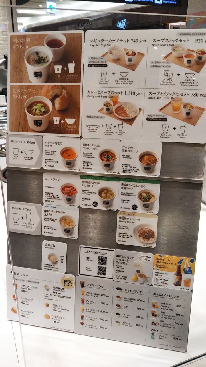 ストック 梅田 スープ