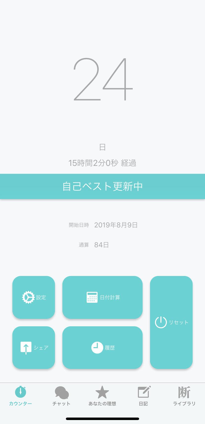 禁 リセット オナ 【オナ禁者必読!】リセット後の超回復方法