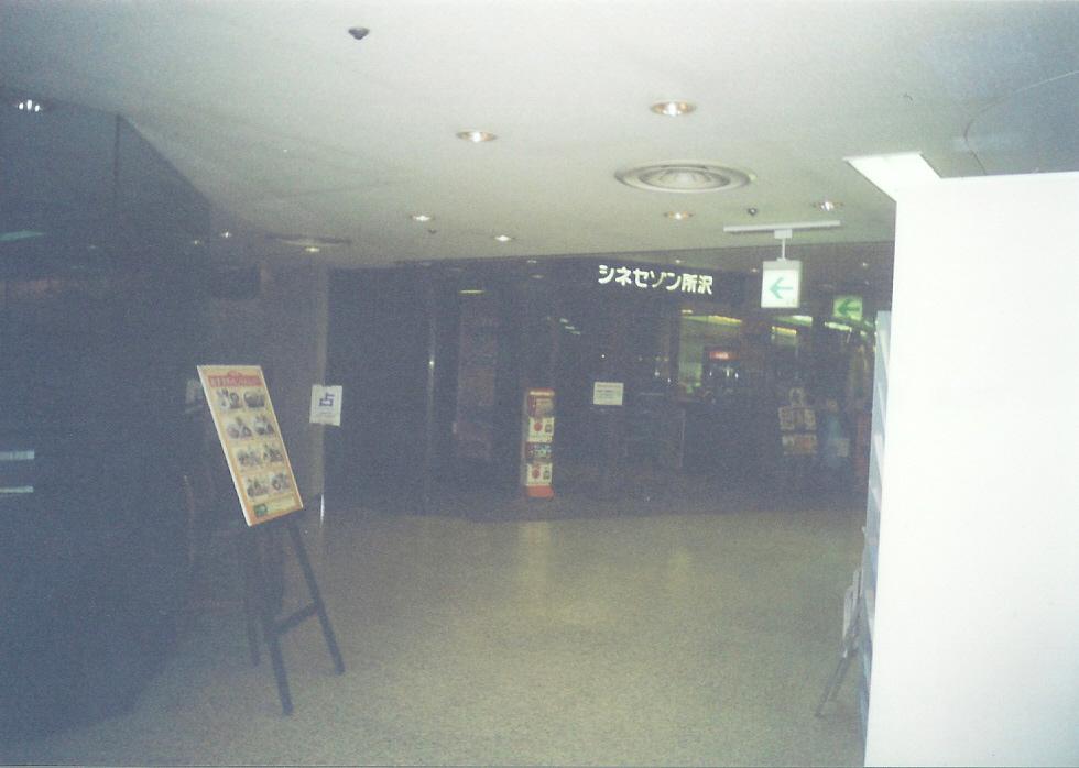 今は無き映画館写真(埼玉編その2) : 映画の感想&映画館(跡)めぐり