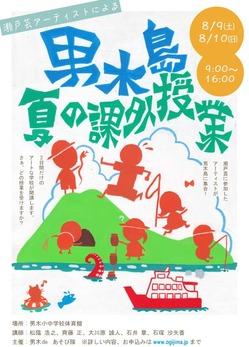 2014WS・ちらしA4