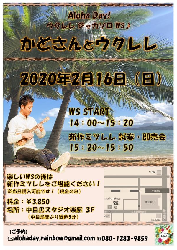 2020.02.16 中目黒