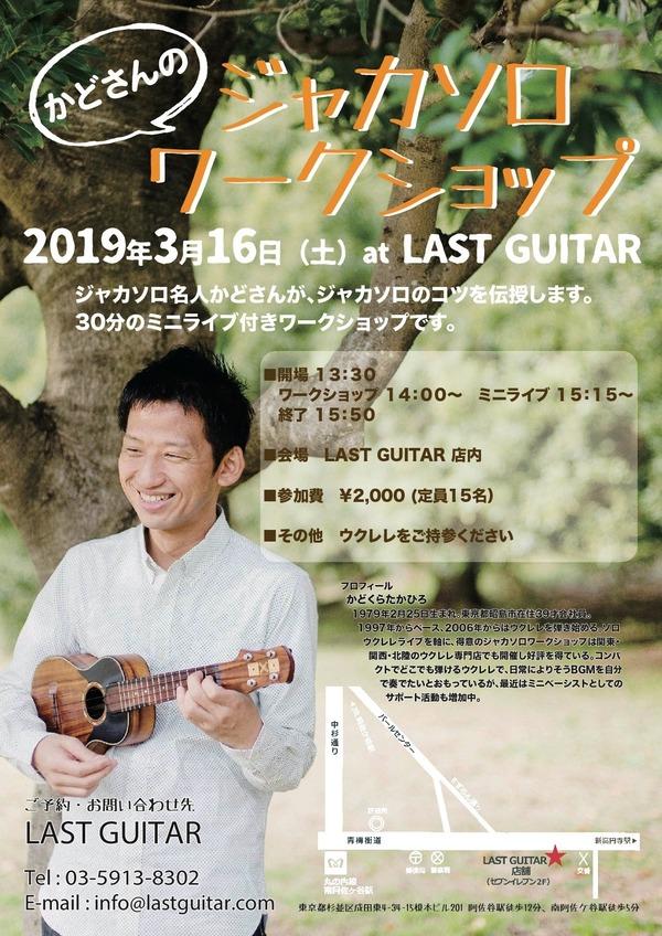 2019.03.16 ラストギター