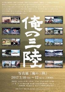 写真展〜俺の三陸〜