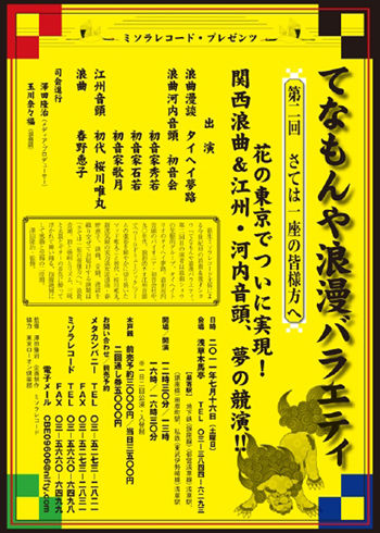 20110716_tenamonya2_350