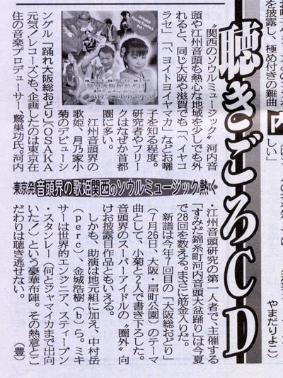 夕刊フジ で、土曜日無事夕刊フジ購入です。 引き続きイヤコラセ東京を含め、当ブログ...  夕刊