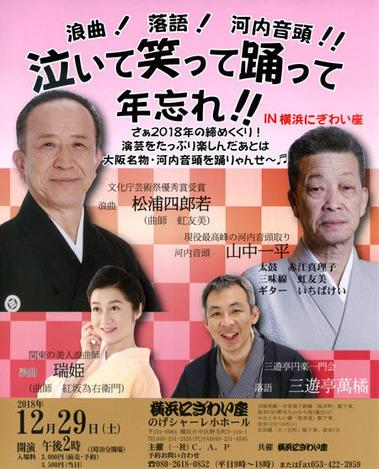 20181229_nigiwaiza_450