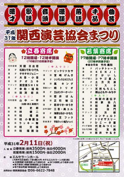 平成31年関西演芸協会まつり