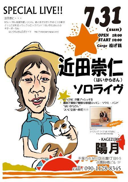 近田ポスター_websize_450