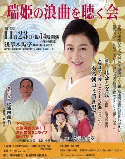 20181123_mizuki400