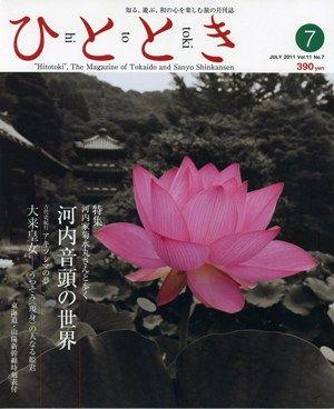 hitotoki300_201107_page_00