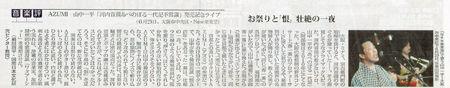 20130710_mainichi450