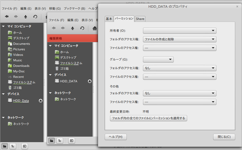Linux_Mint_17_Permissions-03