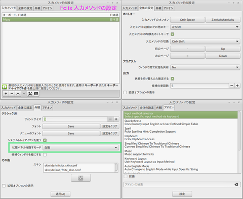 Fcitx_Configuration