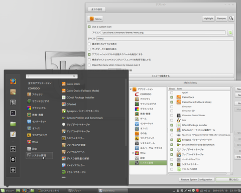 Cinnamon-desktop-environment