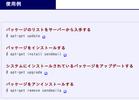 apt-get_日経 xTECH