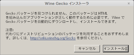 Wine-Gecko-Installer