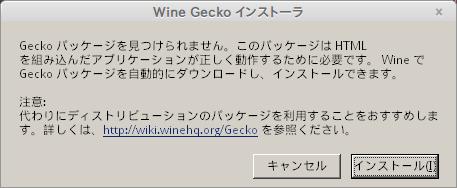 Wine Windows アプリ ソフトのインストール方法 Linux Mint