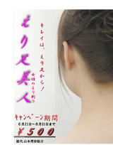 えり美人ポスター原案1-1