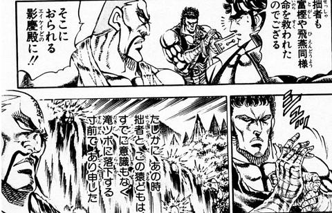 otoko-eikei-revelation-1