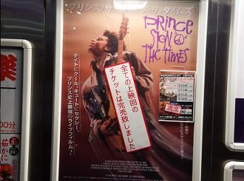 prince-sign-o-the-times-shibuya