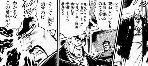 otoko-eikei-mission-2