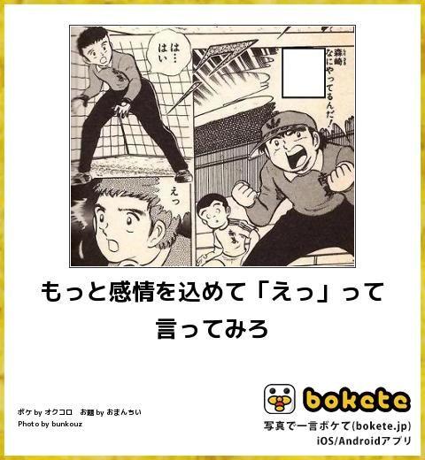 bokete-motto-kanjo-wo-komete