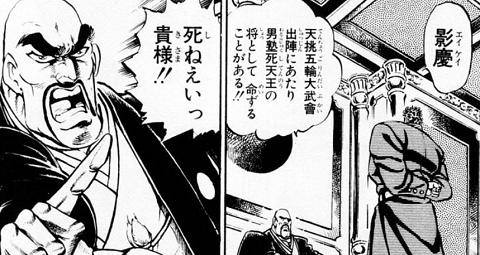 otoko-eikei-mission-1