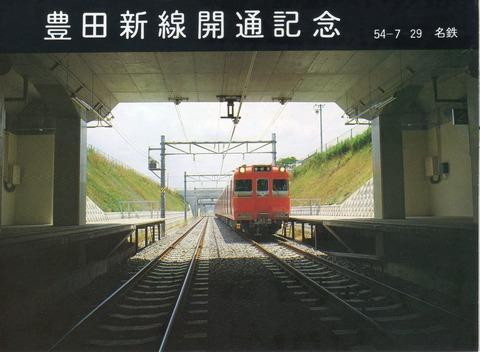 2018年01月 : きっぷ鉄 1番乗り...