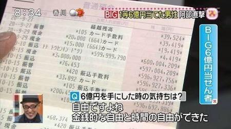 【画像】6億円の宝くじが当選した陰キャの一日のスケジュールがこれ!羨ましすぎるだろwwww