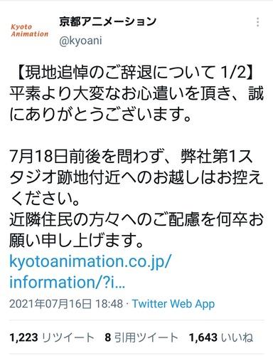 【悲報】京アニ、オタクに警告!現地に追悼に来るの控えろ!近隣の迷惑だから!