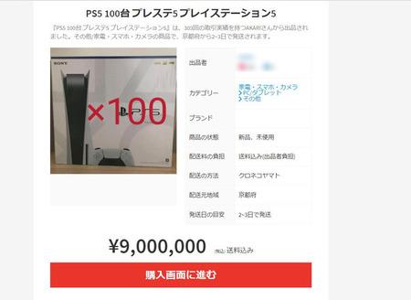 【画像】転売ヤー、PS5を100台も用意してしまうwwww