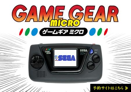 banner_game-gear