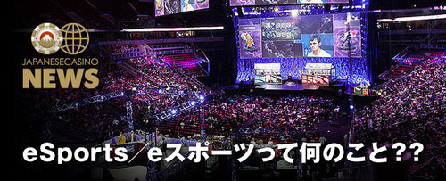 what-is-e-sports_header_680x276