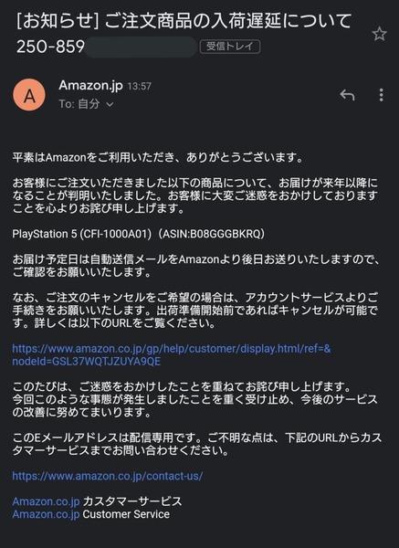【画像】PS5購入者にAmazonから送られてきたメールがこれwwww