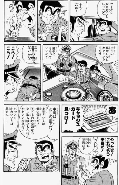 【画像】ジャンプ漫画の主人公「あれ後輩の車ちゃうか?」