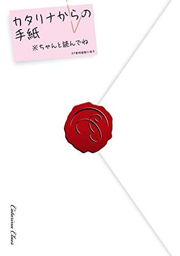 【悲報】ネット民「メルカリに『手書きの手紙』入ってた!」ワイ「…30回」