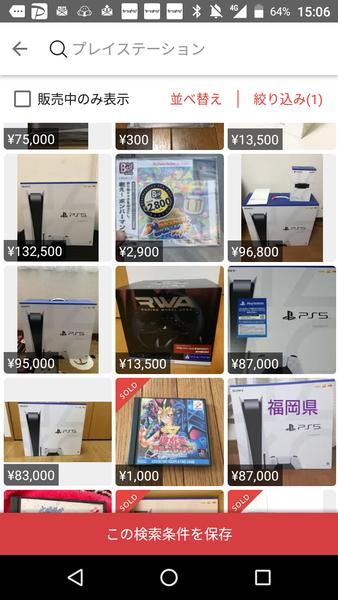 【悲報】メルカリ、PS5転売ヤーに盛大に検索汚染されてしまう…