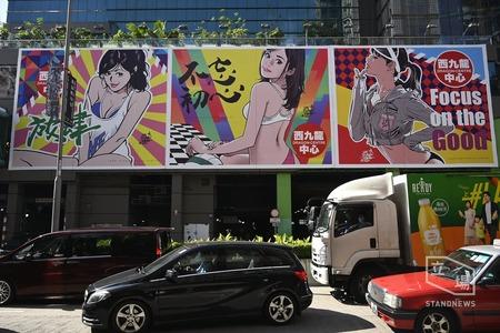 【画像】香港の「セクシーすぎて撤去された看板」、ポリコレに屈せず復活するwwww