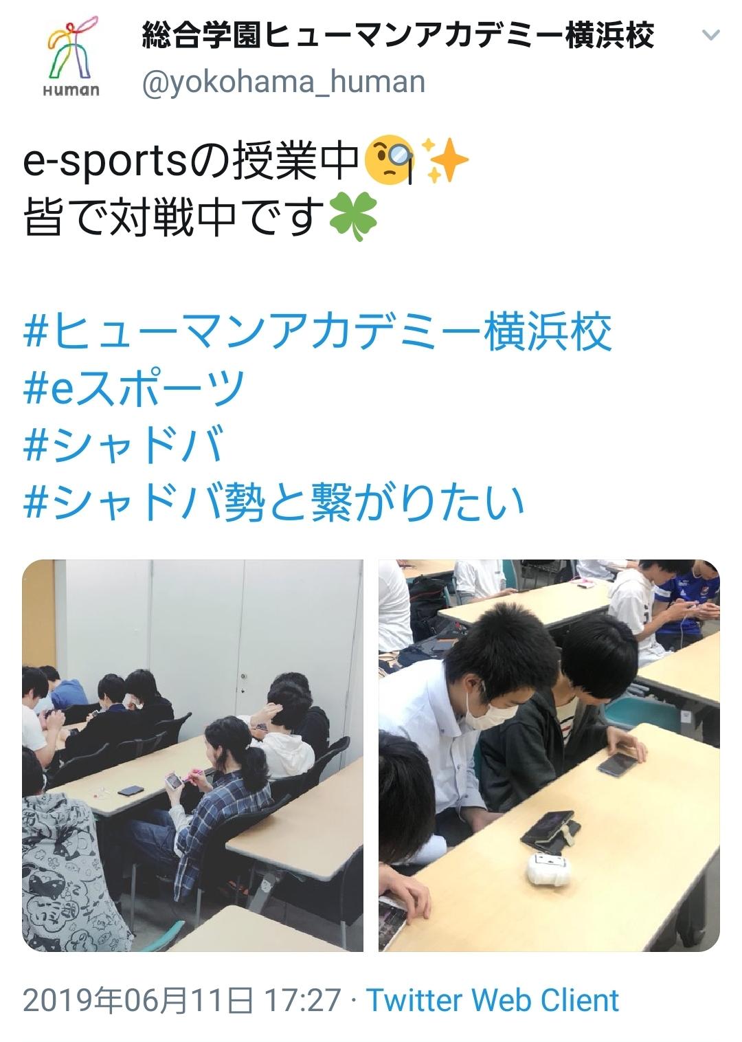 【悲報】eスポーツ学校の生徒さん、入学したことを後悔してしまう