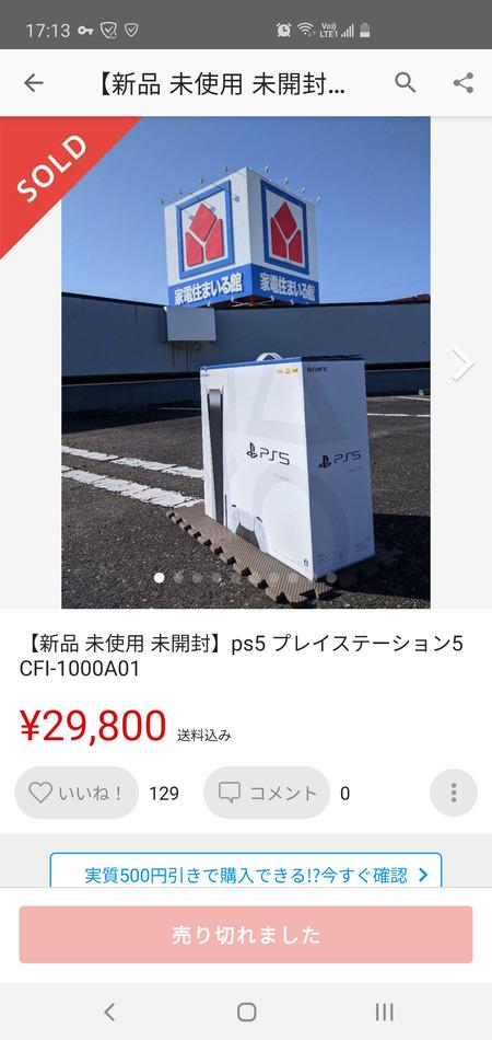 【画像】PS5の転売価格、遂にヤバいところまで行きついてしまうwwww