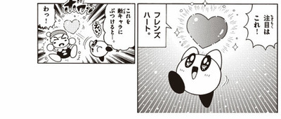 kirby-star-allies-hikawa-manga-4