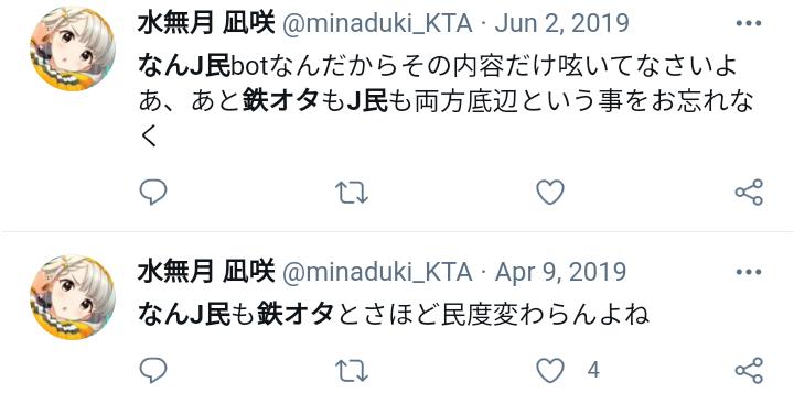 J なん 鉄 オタ なんJゴッド :