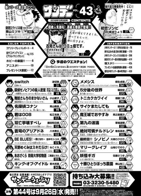 ジャンプ→かぐや様、アクタージュ マガジン→五等分、川柳少女 サンデー→???