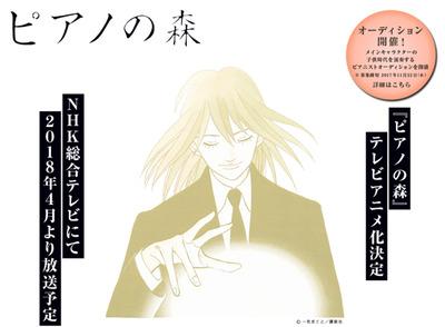 piano-anime
