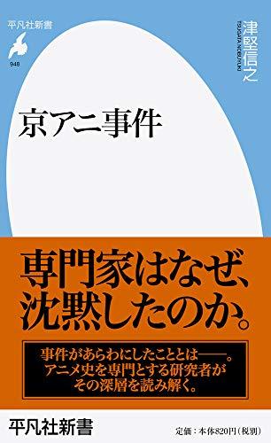 【感動】京アニ事件 青葉の主治医「『救わなあかん』という使命感の方が強かった」