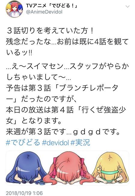 【放送事故】アニメ「でびどる!」、3話と間違えて4話を放送してしまう