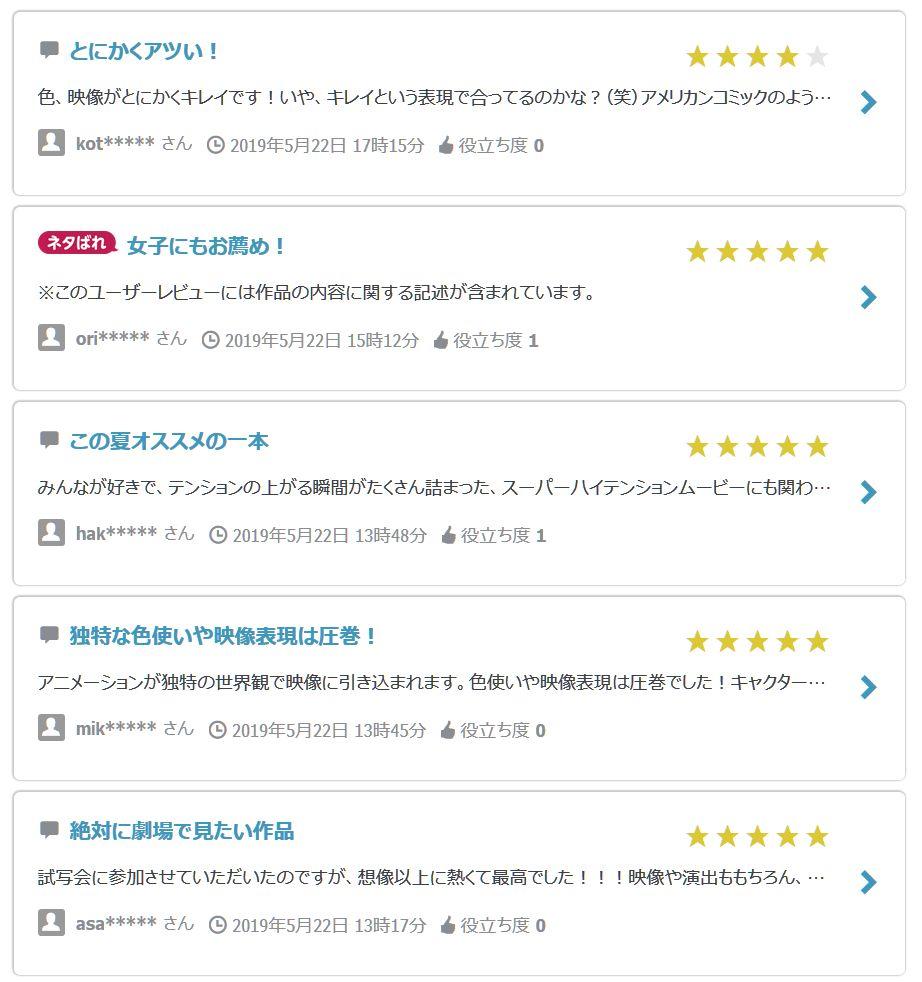 https//movies.yahoo.co.jp/movie/%E3%97%E3%AD%E3%A1%E3%A2/364779/review/