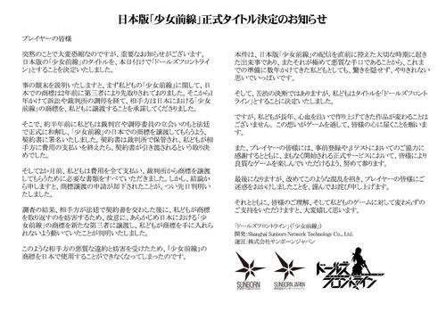 【悲報】日本版「少女前線」、悪質な妨害を受け商標を奪われる
